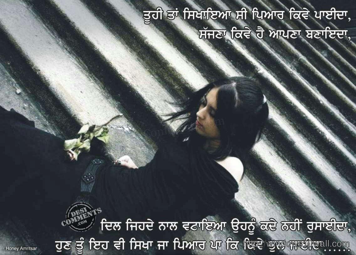 Love Sad Punjabi Wallpapers