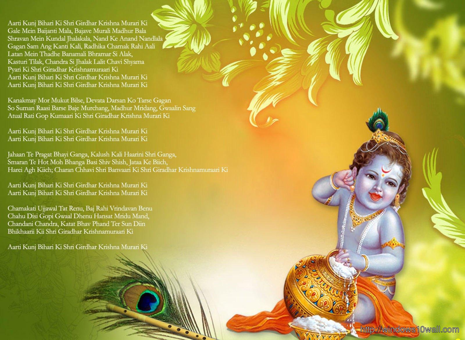 Lord Krishna HD God Wallpaper